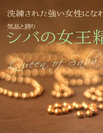 気品と誇り シバの女王精油  . このままではいけないなと、思い悩むことは誰にでもあると思います